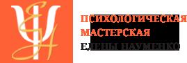 Психологическая мастерская Елены Науменко