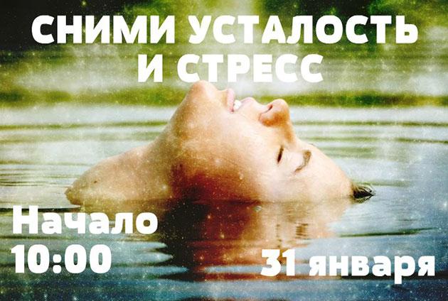 Тренинг «Сними усталость и стресс»